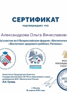 Александрова_doc