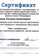 сертификат панина