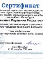 сертификат печенкина