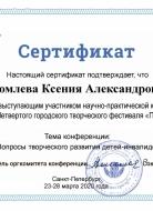 Komleva_Ksenia_Alexandrova