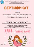 Semya_Popadinykh